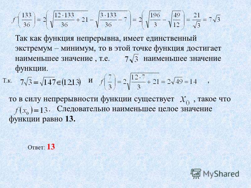Так как функция непрерывна, имеет единственный экстремум – минимум, то в этой точке функция достигает наименьшее значение, т.е. наименьшее значение функции. и то в силу непрерывности функции существует, такое что. Следовательно наименьшее целое значе