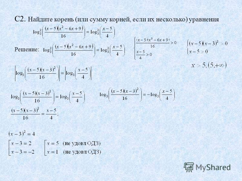 С2. Найдите корень (или сумму корней, если их несколько) уравнения Решение: