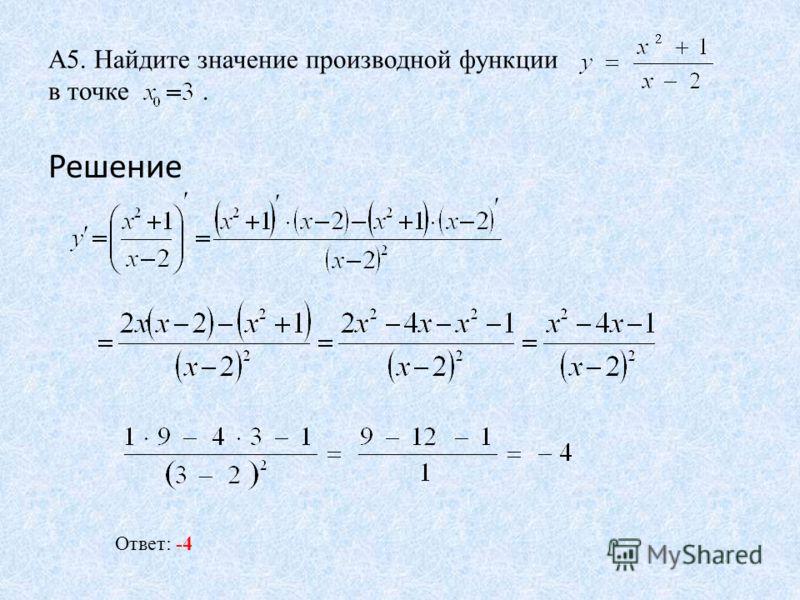 А5. Найдите значение производной функции в точке. Решение Ответ: -4