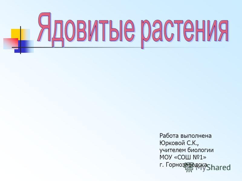 Работа выполнена Юрковой С.К., учителем биологии МОУ «СОШ 1» г. Горнозаводска