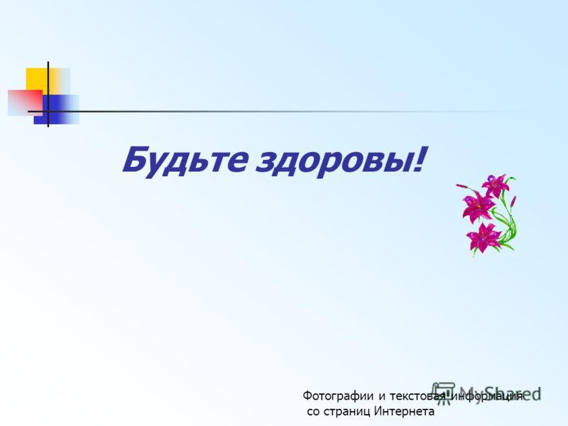 Будьте здоровы! Фотографии и текстовая информация со страниц Интернета