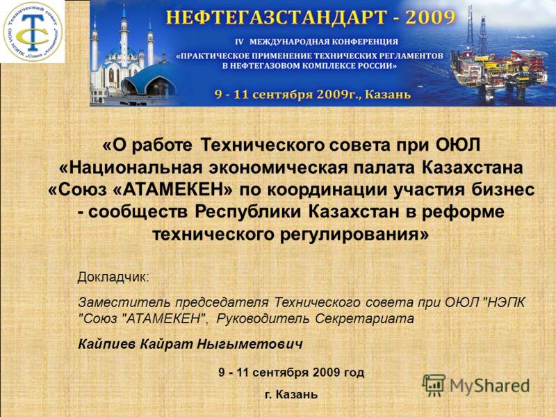 9 - 11 сентября 2009 год г. Казань Докладчик: Заместитель председателя Технического совета при ОЮЛ