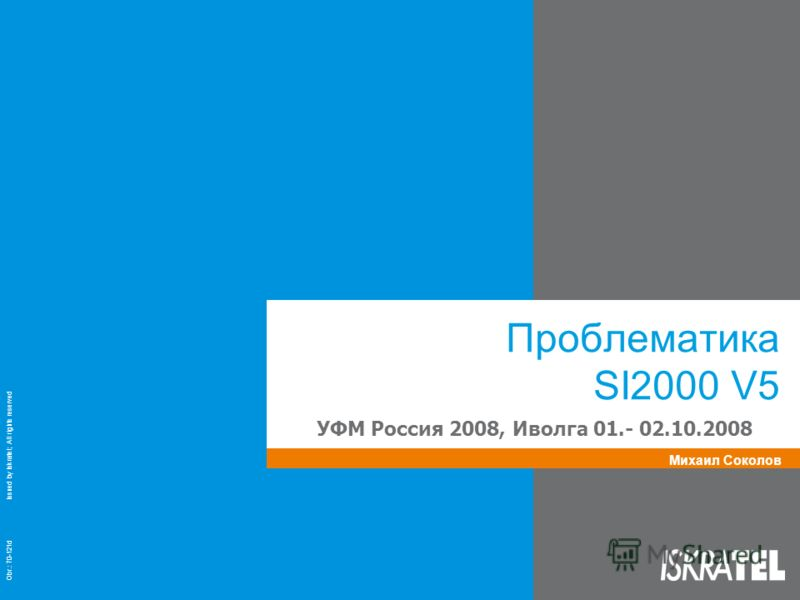 Obr.: 70-121dIssued by Iskratel; All rights reserved Проблематика SI2000 V5 Михаил Соколов УФМ Россия 2008, Иволга 01.- 02.10.2008