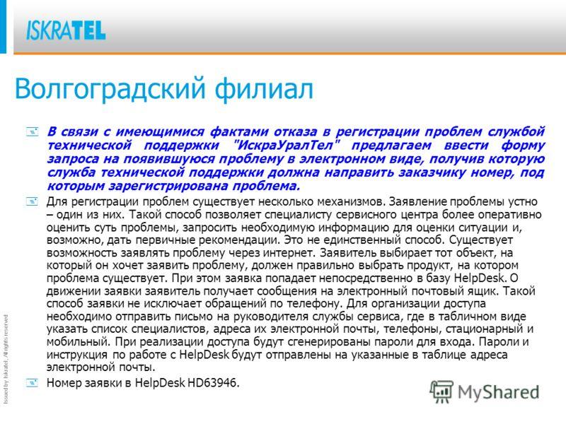 Issued by Iskratel; All rights reserved Волгоградский филиал + В связи с имеющимися фактами отказа в регистрации проблем службой технической поддержки
