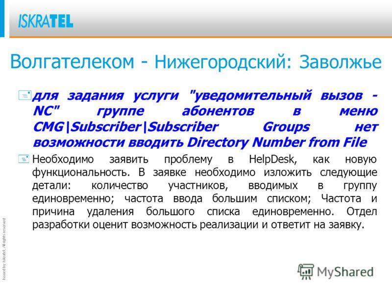 Issued by Iskratel; All rights reserved Волгателеком - Нижегородский: Заволжье +для задания услуги
