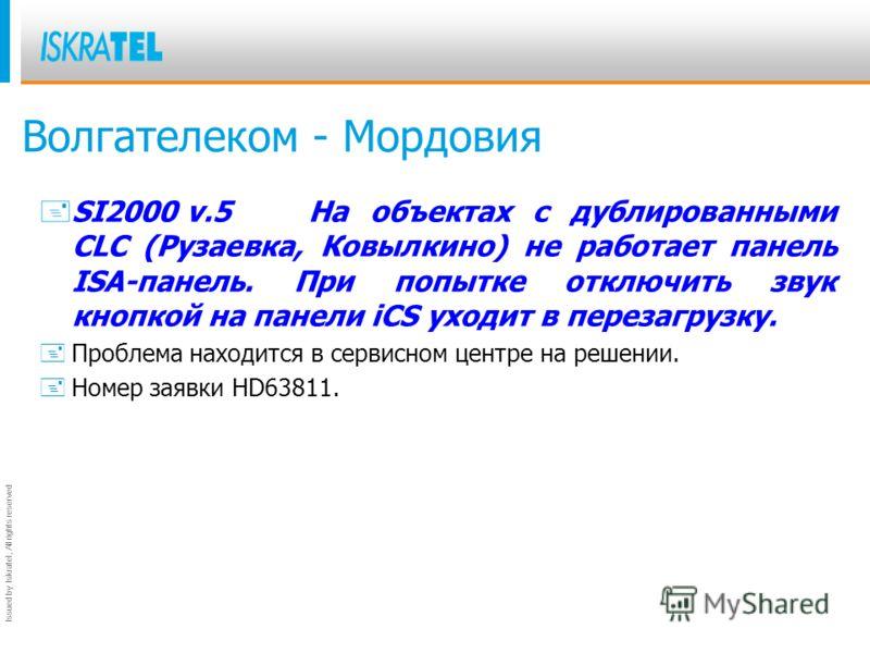 Issued by Iskratel; All rights reserved Волгателеком - Мордовия +SI2000 v.5 На объектах с дублированными CLC (Рузаевка, Ковылкино) не работает панель ISA-панель. При попытке отключить звук кнопкой на панели iCS уходит в перезагрузку. +Проблема находи