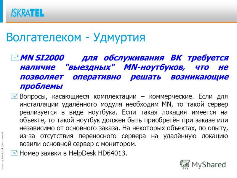 Issued by Iskratel; All rights reserved Волгателеком - Удмуртия +MN SI2000для обслуживания ВК требуется наличие