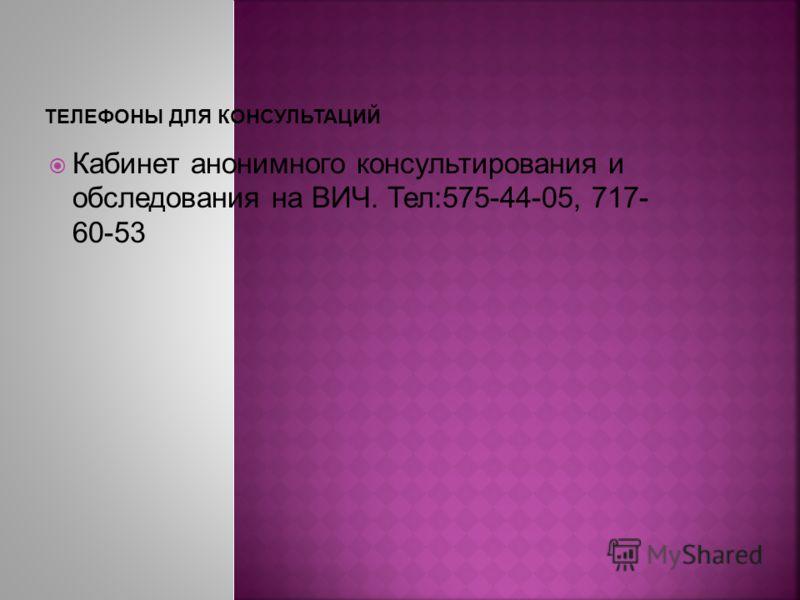 Кабинет анонимного консультирования и обследования на ВИЧ. Тел:575-44-05, 717- 60-53