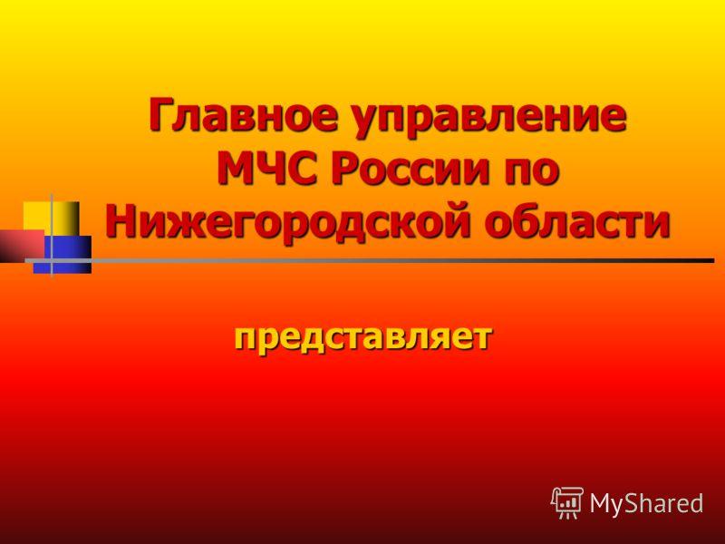 Главное управление МЧС России по Нижегородской области представляет