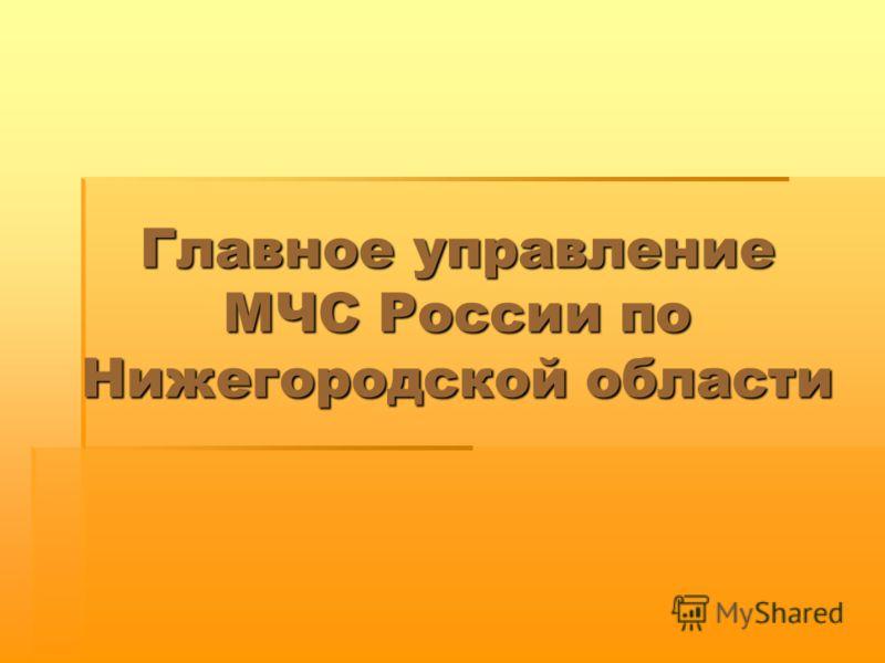 Главное управление МЧС России по Нижегородской области
