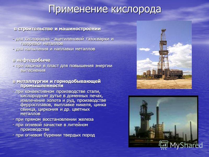 Применение кислорода в строительстве и машиностроении в строительстве и машиностроении - для кислородно - ацетиленовой газосварки и газорезки металлов - для кислородно - ацетиленовой газосварки и газорезки металлов - для напыления и наплавки металлов