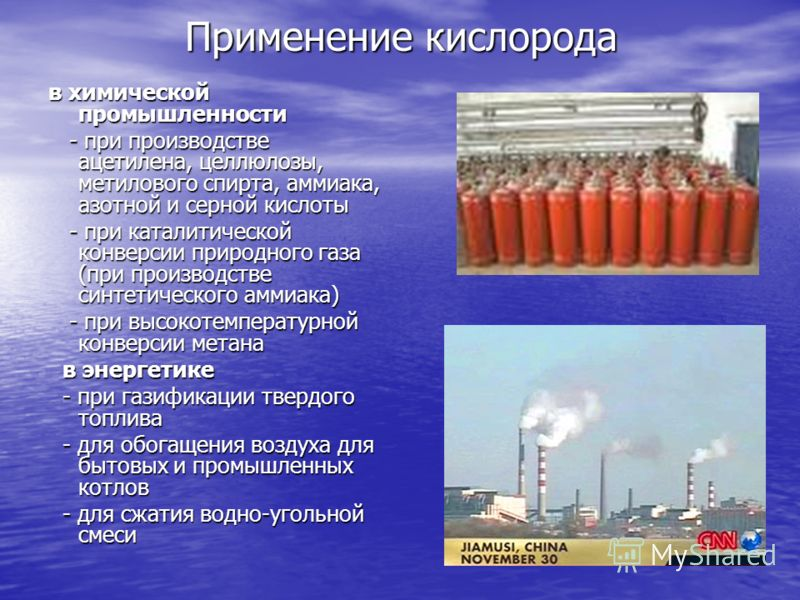 Применение кислорода в химической промышленности в химической промышленности - при производстве ацетилена, целлюлозы, метилового спирта, аммиака, азотной и серной кислоты - при производстве ацетилена, целлюлозы, метилового спирта, аммиака, азотной и