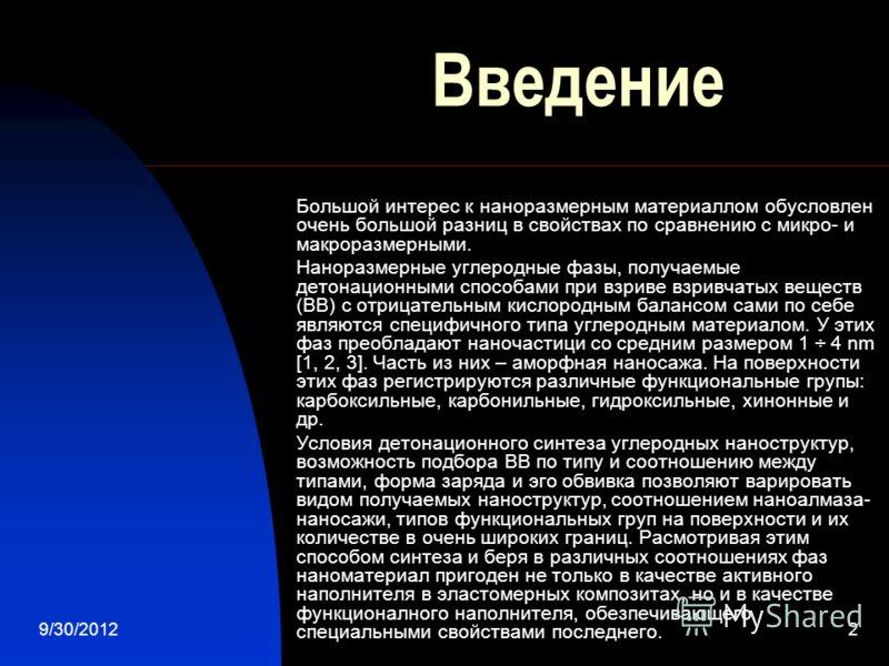 7/28/20122 Введение Большой интерес к наноразмерным материаллом обусловлен очень большой разниц в свойствах по сравнению с микро- и макроразмерными. Наноразмерные углеродные фазы, получаемые детонационными способами при взриве взривчатых веществ (ВВ)