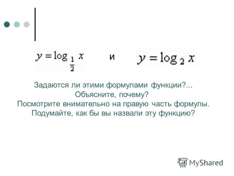 и Задаются ли этими формулами функции?... Объясните, почему? Посмотрите внимательно на правую часть формулы. Подумайте, как бы вы назвали эту функцию?