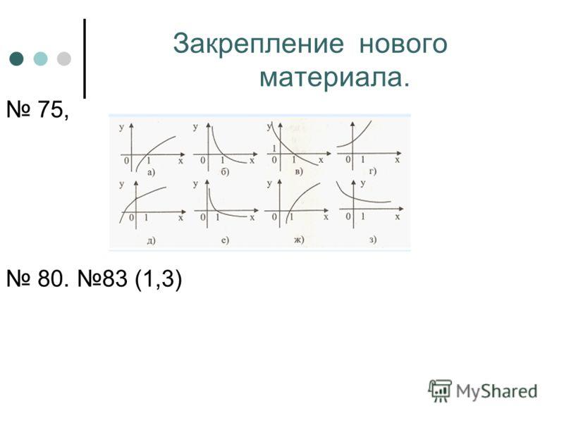 Закрепление нового материала. 75, 80. 83 (1,3)
