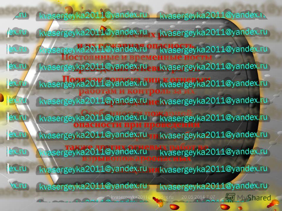 20.05.2014 7:09 3 © kvasergeyka2011@yandex.ru 20.05.2014 7:09 3 С.В.Каштальянов рт.733775