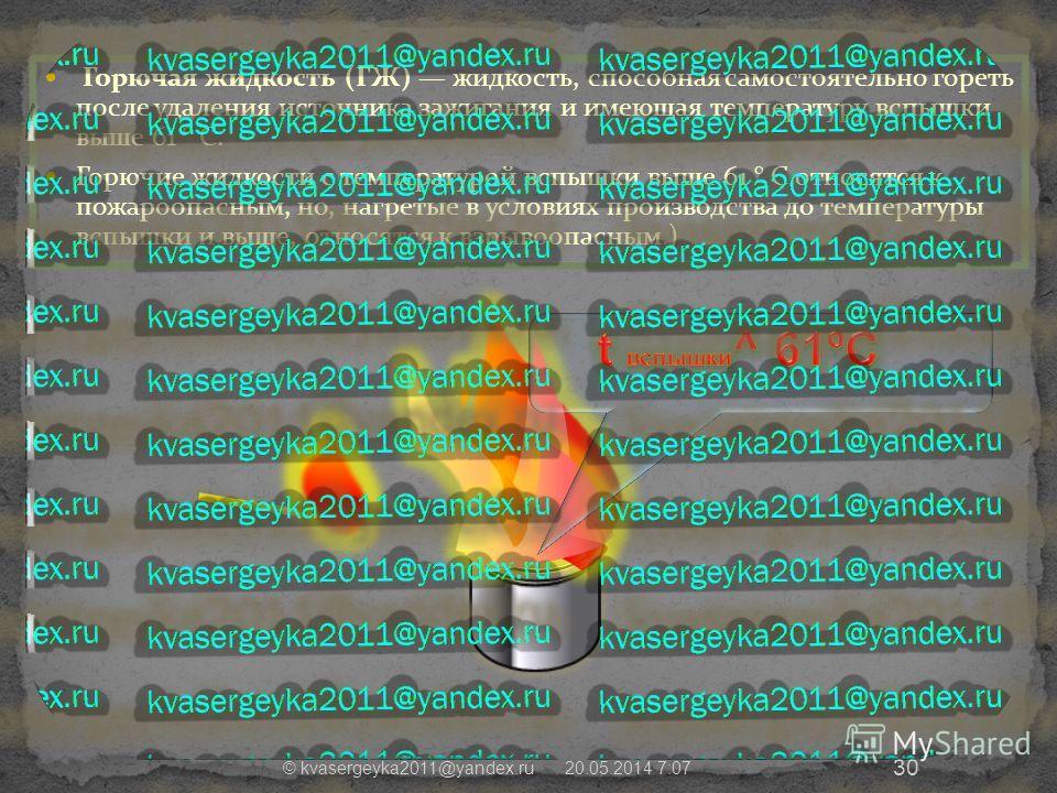 Горючая жидкость (ГЖ) жидкость, способная самостоятельно гореть после удаления источника зажигания и имеющая температуру вспышки выше 61 ° С. ) Горючие жидкости с температурой вспышки выше 61 ° С относятся к пожароопасным, но, нагретые в условиях про