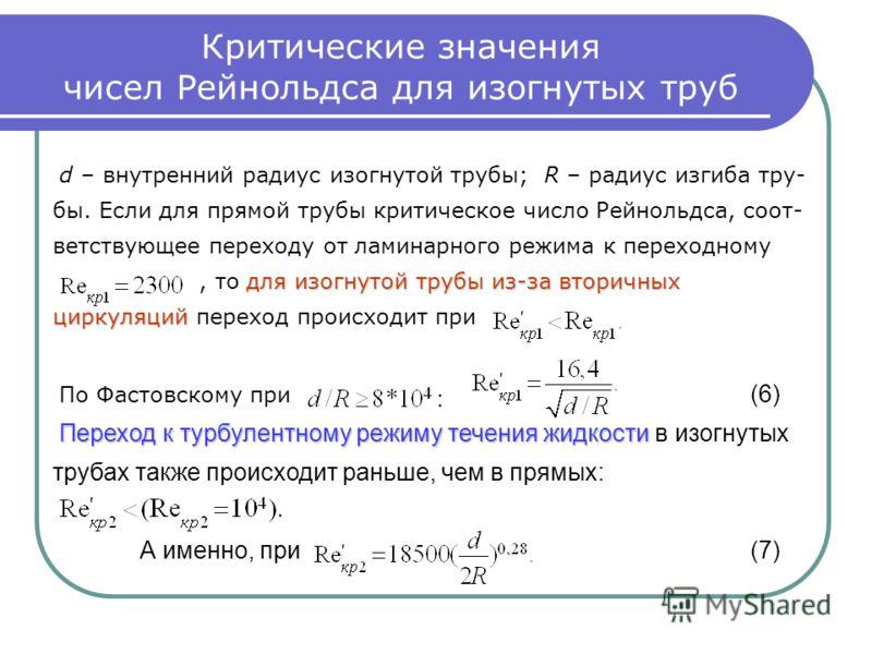 Критические значения чисел Рейнольдса для изогнутых труб d – внутренний радиус изогнутой трубы; R – радиус изгиба тру- бы. Если для прямой трубы критическое число Рейнольдса, соот- ветствующее переходу от ламинарного режима к переходному для изогнуто