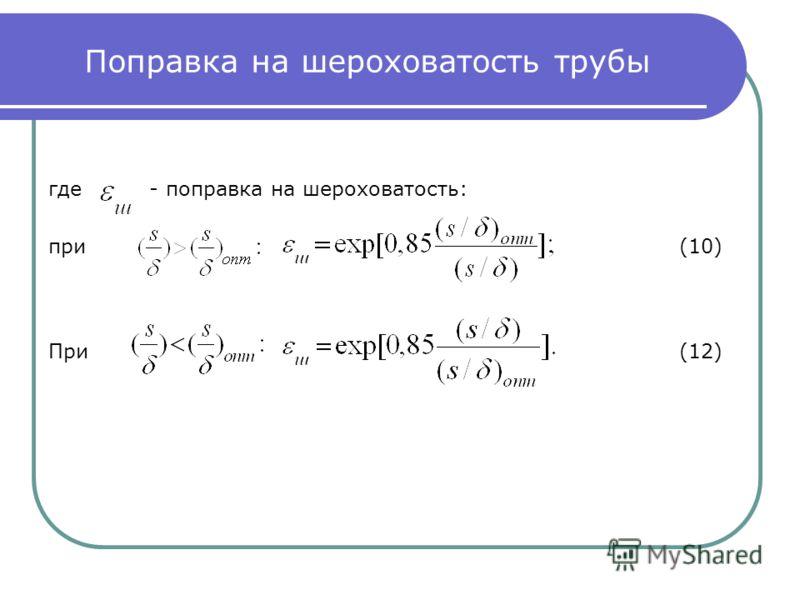 Поправка на шероховатость трубы где - поправка на шероховатость: при (10) При (12)