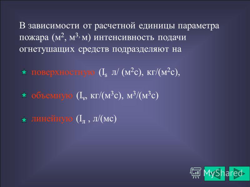 Интенсивность подачи огнетушащих средств опреде- ляют опытным путем и расчетами при анализе потушенных пожаров : I=Q ос / 60 Т т х П Где - интенсивность подачи огнетушащих средств, л/(м 2 с, кг/(м 3 с),кг/(м 2 с), м 3 /(м 3 с), л/(мс);- расход огнету