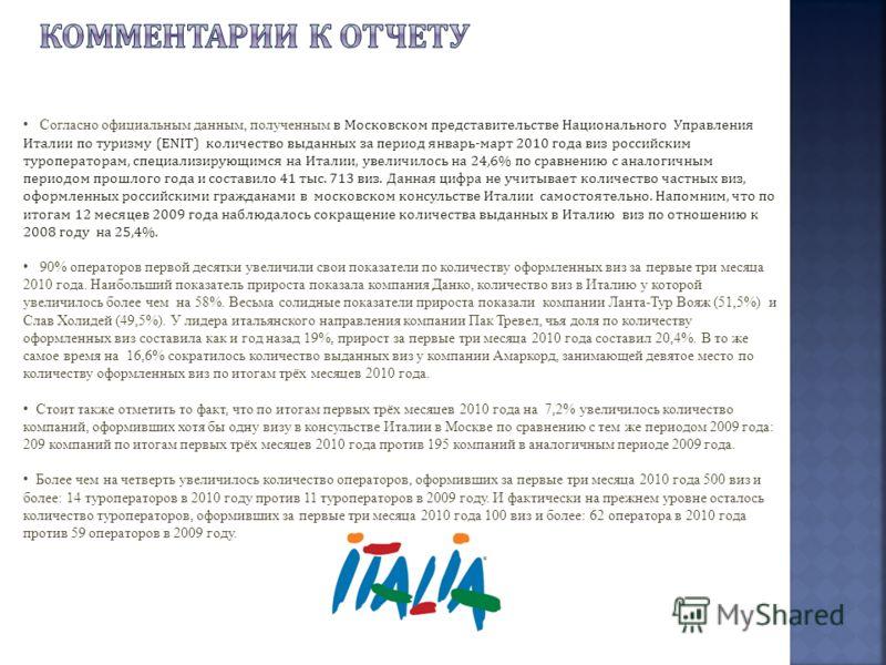 Согласно официальным данным, полученным в Московском представительстве Национального Управления Италии по туризму (ENIT) количество выданных за период январь-март 2010 года виз российским туроператорам, специализирующимся на Италии, увеличилось на 24