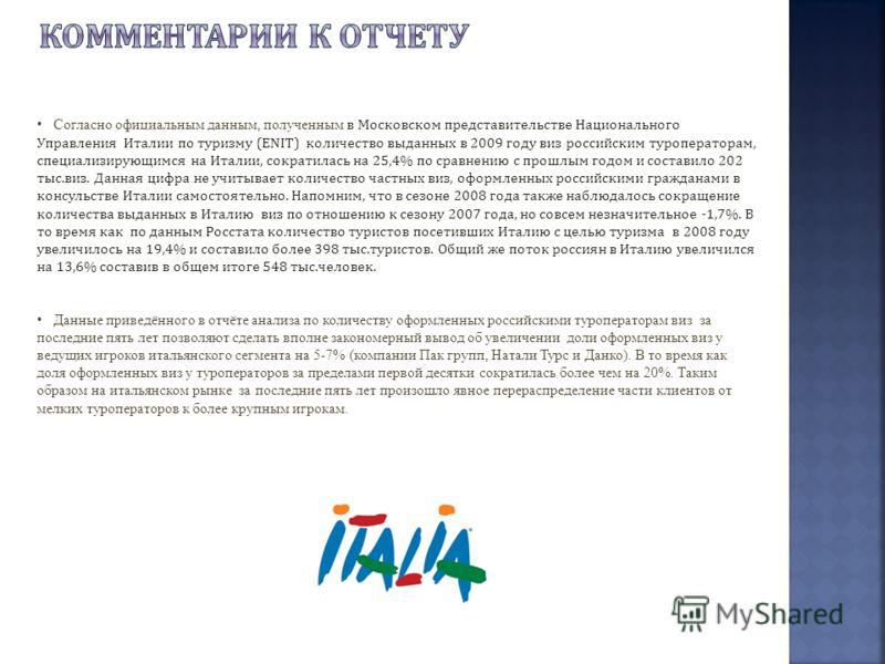 Согласно официальным данным, полученным в Московском представительстве Национального Управления Италии по туризму (ENIT) количество выданных в 2009 году виз российским туроператорам, специализирующимся на Италии, сократилась на 25,4% по сравнению с п