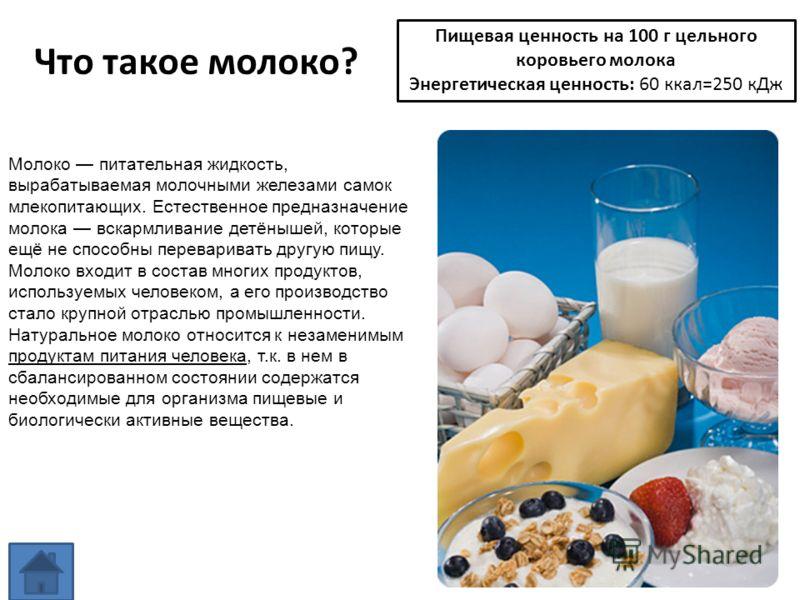 Что такое молоко? Молоко питательная жидкость, вырабатываемая молочными железами самок млекопитающих. Естественное предназначение молока вскармливание детёнышей, которые ещё не способны переваривать другую пищу. Молоко входит в состав многих продукто