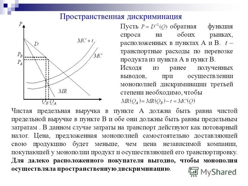 Пространственная дискриминация Пусть обратная функция спроса на обоих рынках, расположенных в пунктах А и В. t – транспортные расходы по перевозке продукта из пункта А в пункт В. Исходя из ранее полученных выводов, при осуществлении монополией дискри