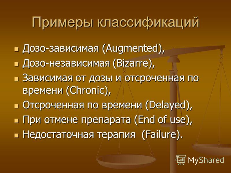 Примеры классификаций Дозо-зависимая (Augmented), Дозо-зависимая (Augmented), Дозо-независимая (Bizarre), Дозо-независимая (Bizarre), Зависимая от дозы и отсроченная по времени (Chronic), Зависимая от дозы и отсроченная по времени (Chronic), Отсрочен
