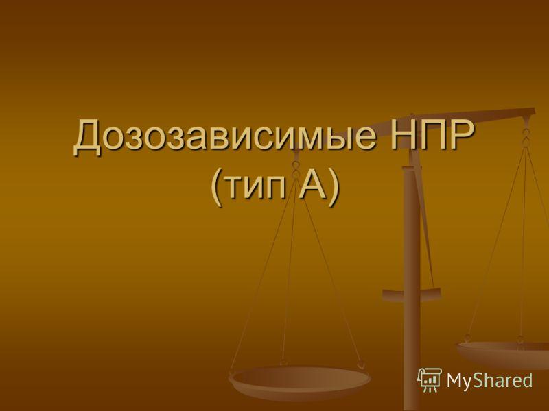Дозозависимые НПР (тип А)