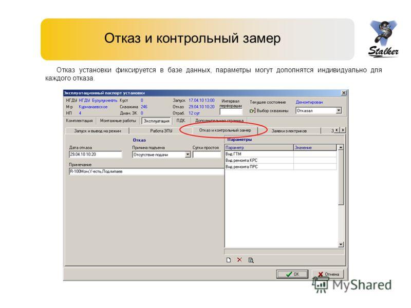 Отказ и контрольный замер Отказ установки фиксируется в базе данных, параметры могут дополнятся индивидуально для каждого отказа.