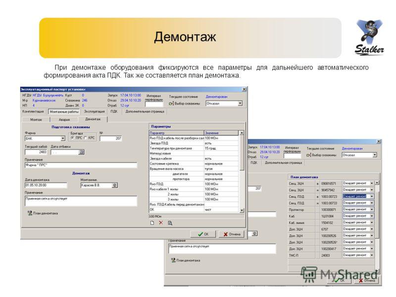 Демонтаж При демонтаже оборудования фиксируются все параметры для дальнейшего автоматического формирования акта ПДК. Так же составляется план демонтажа.