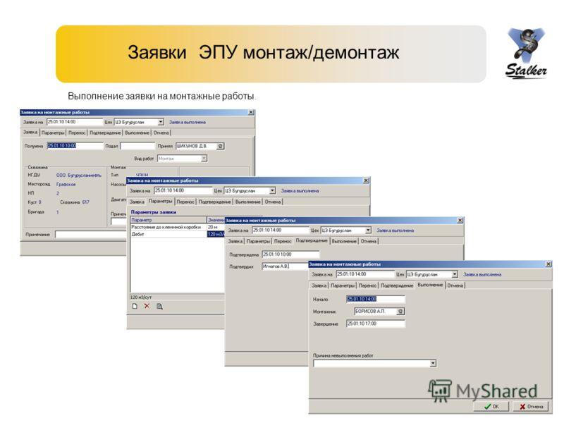 Заявки ЭПУ монтаж/демонтаж Выполнение заявки на монтажные работы.