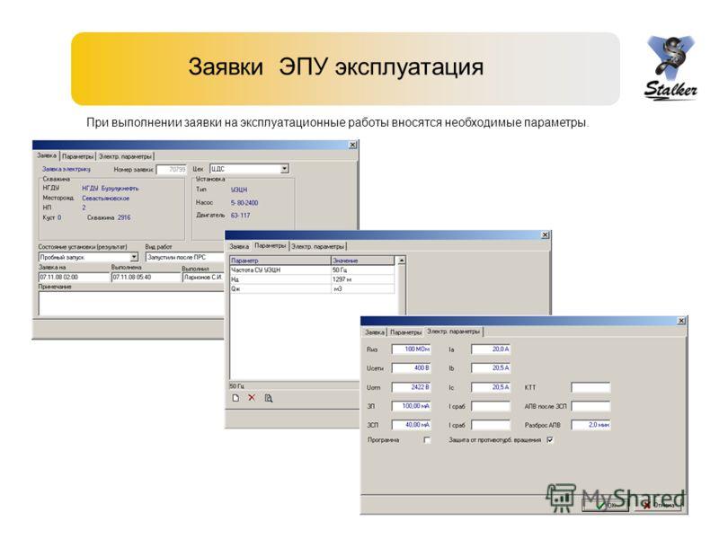 Заявки ЭПУ эксплуатация При выполнении заявки на эксплуатационные работы вносятся необходимые параметры.