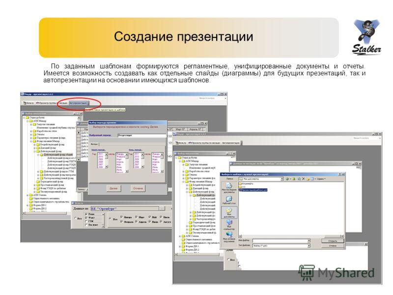 Создание презентации По заданным шаблонам формируются регламентные, унифицированные документы и отчеты. Имеется возможность создавать как отдельные слайды (диаграммы) для будущих презентаций, так и автопрезентации на основании имеющихся шаблонов.