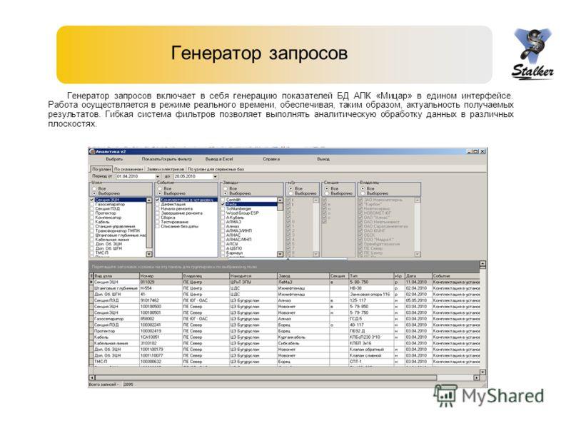 Генератор запросов Генератор запросов включает в себя генерацию показателей БД АПК «Мицар» в едином интерфейсе. Работа осуществляется в режиме реального времени, обеспечивая, таким образом, актуальность получаемых результатов. Гибкая система фильтров