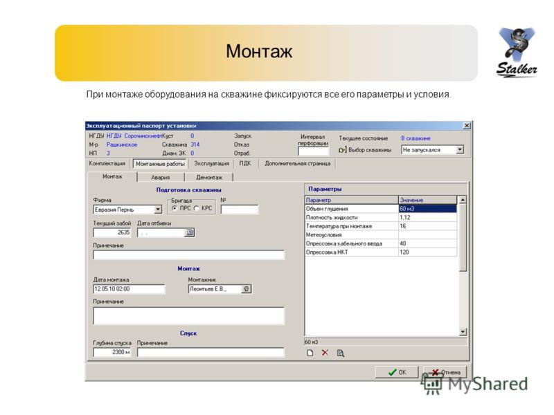 Монтаж При монтаже оборудования на скважине фиксируются все его параметры и условия.