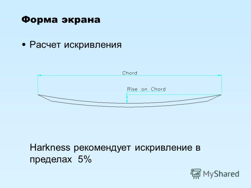 Форма экрана Расчет искривления Harkness рекомендует искривление в пределах 5%