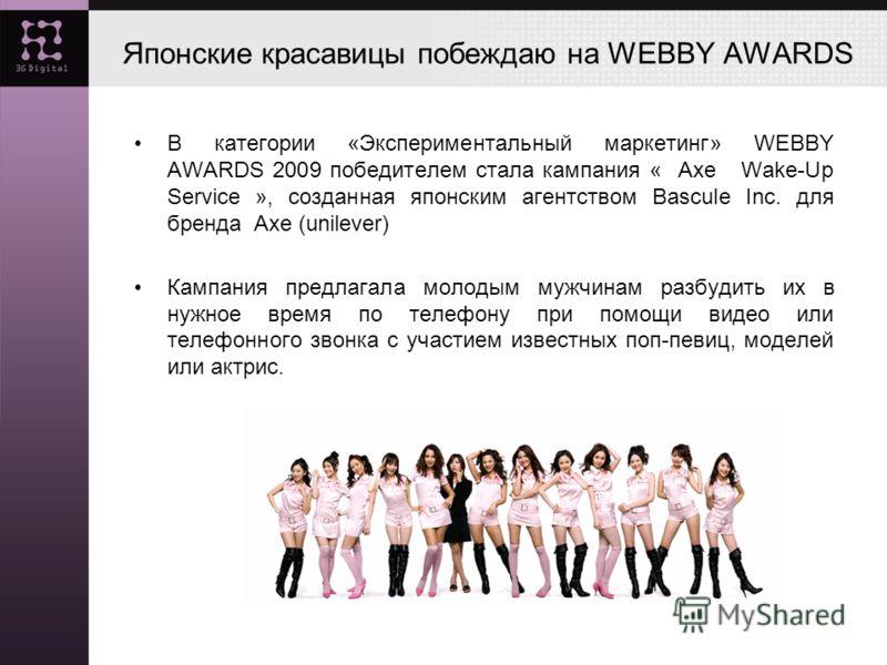 Японские красавицы побеждаю на WEBBY AWARDS В категории «Экспериментальный маркетинг» WEBBY AWARDS 2009 победителем стала кампания « Axe Wake-Up Service », созданная японским агентством Bascule Inc. для бренда Axe (unilever) Кампания предлагала молод