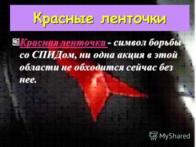 Красные ленточки Красная ленточка Красная ленточка - символ борьбы со СПИДом, ни одна акция в этой области не обходится сейчас без нее. Красная ленточка
