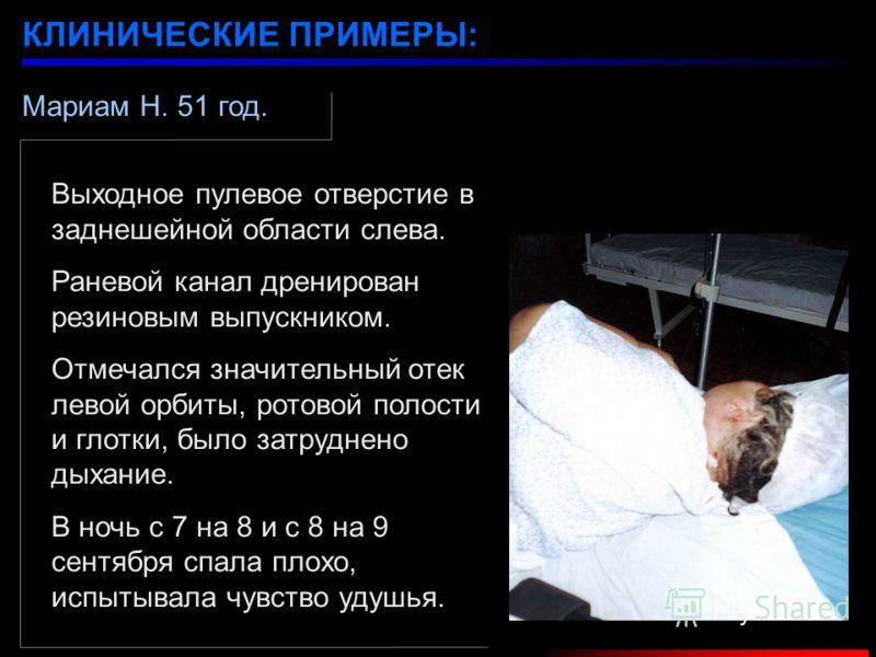 Мариам Н. 51 год. КЛИНИЧЕСКИЕ ПРИМЕРЫ: 7 сентября 2001 года получила пулевое огнестрельное ранение в голову с пяти метров из пистолета. Доставлена в ПМГ