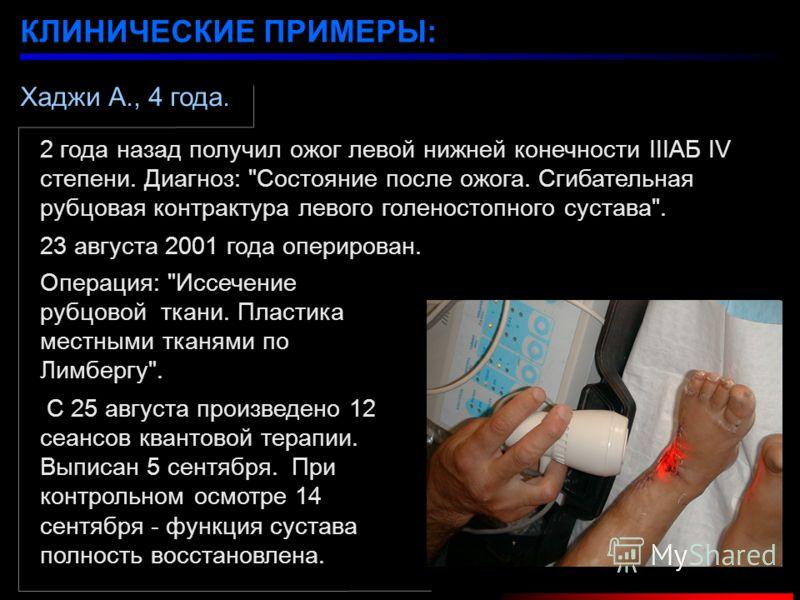 Рамзан К. 38 лет. Cотрудник милиции. КЛИНИЧЕСКИЕ ПРИМЕРЫ: С 19 сентября начата квантовая терапия энергией медицинской установки