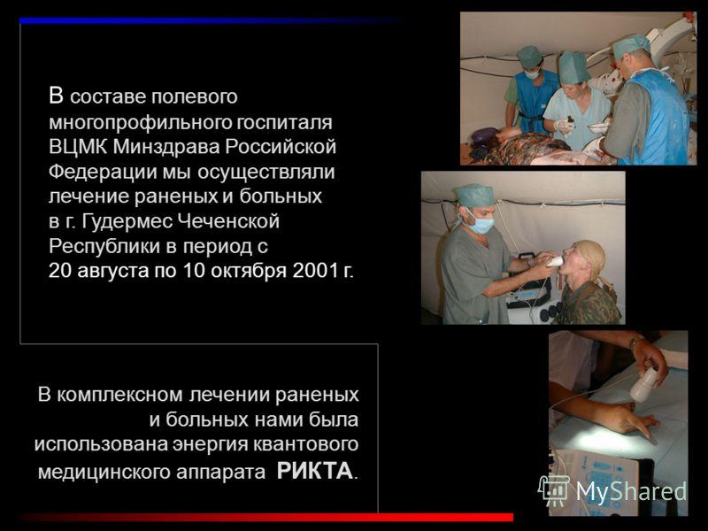 О казание квалифицированной медицинской помощи населению в условиях чрезвычайных ситуаций является основной задачей Всероссийского центра медицины катастроф Защита.