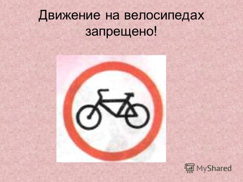 Движение на велосипедах запрещено!