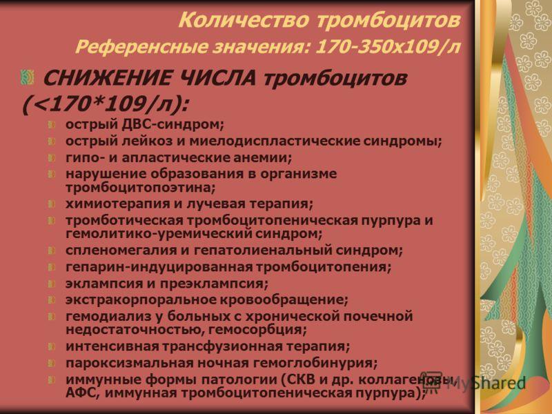 Количество тромбоцитов Референсные значения: 170-350x109/л СНИЖЕНИЕ ЧИСЛА тромбоцитов (