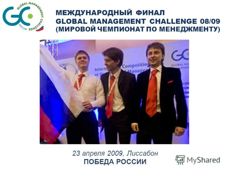 Масштабные образовательные проекты МЕЖДУНАРОДНЫЙ ФИНАЛ GLOBAL MANAGEMENT CHALLENGE 08/09 (МИРОВОЙ ЧЕМПИОНАТ ПО МЕНЕДЖМЕНТУ) 23 апреля 2009, Лиссабон ПОБЕДА РОССИИ