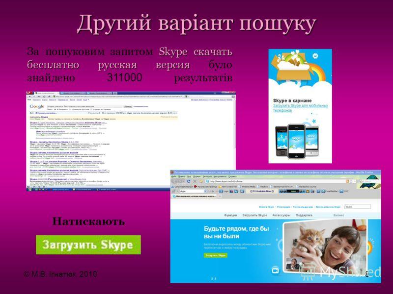 Skype скачать бесплатно русская версия За пошуковим запитом Skype скачать бесплатно русская версия було знайдено 311000 результатів Натискають Другий варіант пошуку © М.В. Ігнатюк, 20108