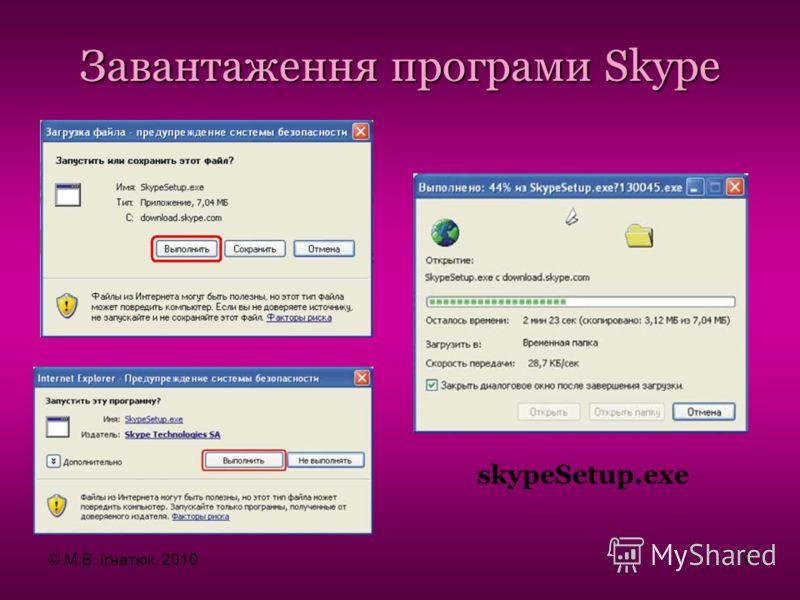 Завантаження програми Skype skypeSetup.exe © М.В. Ігнатюк, 20109