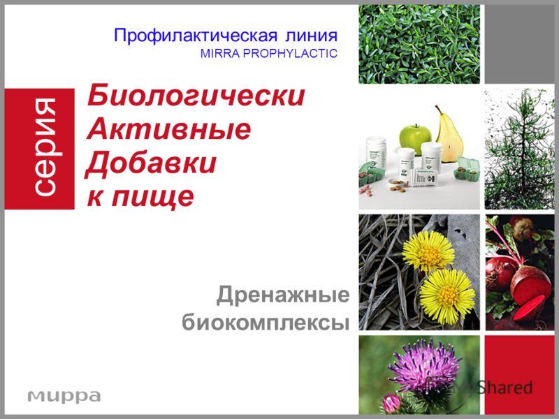 Биологически Активные Добавки к пище Дренажные биокомплексы серия Профилактическая линия MIRRA PROPHYLACTIC