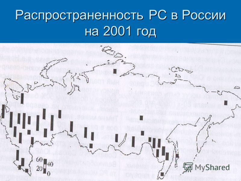Распространенность РС в России на 2001 год
